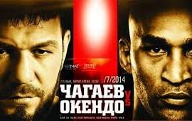 Руслан Чагаев против Фреса Окендо