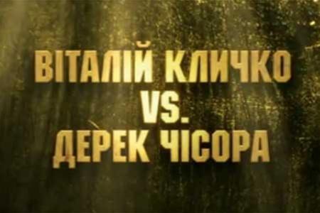 БОКС ВИДЕО ОНЛАЙН Виталий Кличко — Дерек Чисора