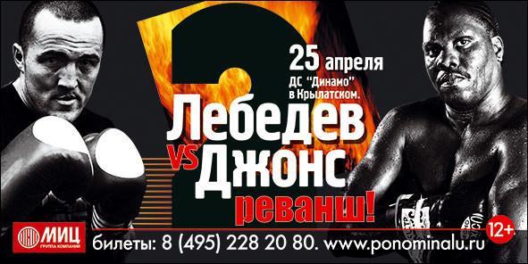 БОКС ВИДЕО ОНЛАЙН Денис Лебедев — Гильермо Джонс